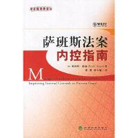 萨班斯法案内控指南,(美)格林 ,张翼,林小驰,经济科学出版社9787505859623