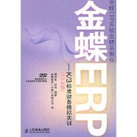 【新书店正版】金蝶ERP-K/3标准财务模拟实训(11 X版) 龚中华,何亮著 人民邮电出版社