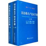 铝冶炼生产技术手册(上册)\厉衡隆