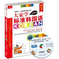 大家学标准韩国语――基础篇