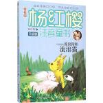 樱桃园・杨红樱注音童书 升级版:流浪狗和流浪猫
