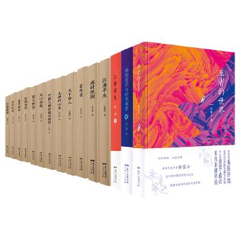 世界华文大家经典系列(全15册套装,包含三本修订版本):丛书汇集了全世界华文学术、文学、艺术大家的经典著作,既有大家的作品精选集,也有新完成的专著