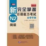 新完全掌握日语能力考试自学手册 N2阅读