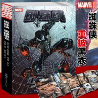 北京世图:蜘蛛侠:重披黑衣