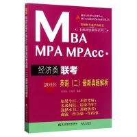 MBA MPA MPAcc・经济类联考英语(二)*真题解析 张党珠,汪海洋 编著