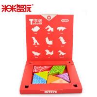 【【领券立减50元】米米智玩 智力拼图 认知拼图 益智T字谜 四巧板 游戏智力玩具活动专属