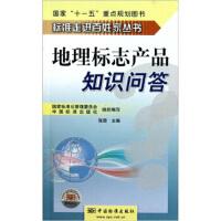 标准走进百姓家丛书 地理标志产品知识问答 9787506662017 张雯 中国标准出版社