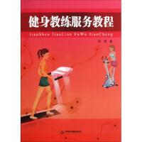 健身教练服务教程 田里 中国书籍出版社
