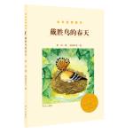 金谷粒桥梁书-戴胜鸟的春天