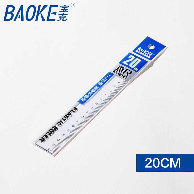BAOKE宝克 20cm直尺 学生尺子 透明塑料直尺 画图工具 RU2020 当当自营