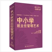 原装正版 中小学班主任管理艺术 (8DVD) 田丽霞 东方名家系列