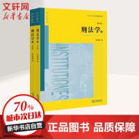 刑法学(上下)(第5版) 法律出版社