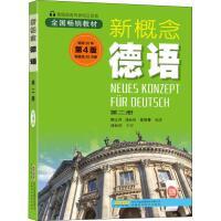 新概念德语 第2册 第4版 安徽科学技术出版社