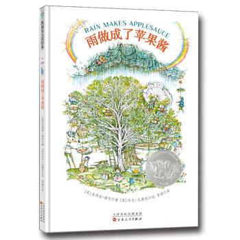 雨做成了苹果酱(凯迪克银奖) 正版书籍 限时抢购 当当低价 团购更优惠 13521405301 (V同步)