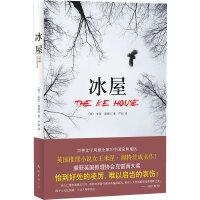 【二手旧书9成新】冰屋 米涅・渥特丝,严韵 南海出版公司 9787544245944
