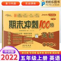 期末冲刺100分五年级上册英语试卷 2021秋外研版