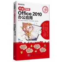 开心学电脑-Office 2010办公应用(全彩)(CD)(打破传统枯燥的教条式写法 真正寓教于乐的情景式教学)