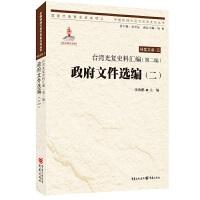 台湾光复史料汇编(第二编)・政府文件选编(二)