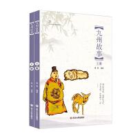 九州故事(上下册)