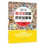 林汉达中国历史故事集 三国上