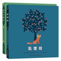 现货爱的启蒙系列狐狸树+我们手牵手精装全套2册儿童绘本 3-6周岁宝宝睡前故事书儿童诗 亲子阅读启蒙教育读物 幼儿园图
