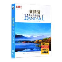 正版世界优美轻音乐纯背景音乐DVD 高清视频MV 汽车载DVD光盘碟片