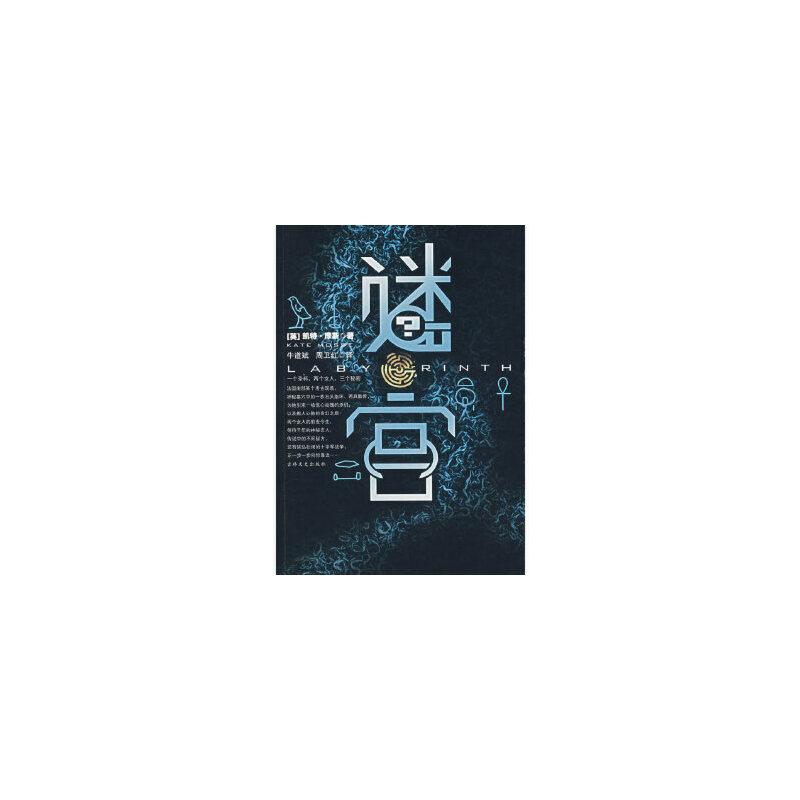【新书店正版】迷宫 (英)摩斯,周卫红 吉林文史出版社 正版书籍请注意书籍售价高于定价,有问题联系客服欢迎咨询。