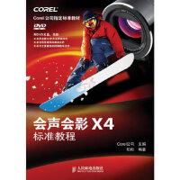 会声会影 X4标准教程,Corel公司,人民邮电出版社9787115252241