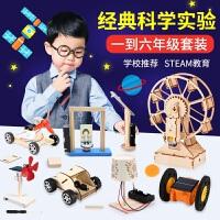 儿童STEM科学实验器材套装学生科技发明物理玩具创意手工diy制作