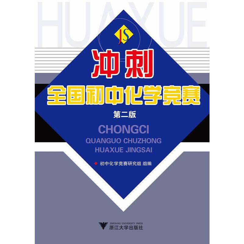 冲刺全国初中化学竞赛(第2版)