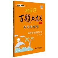 2018百题大过关.小升初英语:语言知识运用百题(修订版)