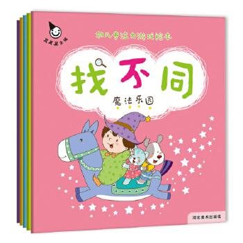 真果果低幼专注力游戏绘本 找不同(全5册)专为培养0~3岁低幼儿童专注力、观察力而精心设计带有趣味故事情节的游戏书
