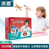 洪恩 儿童早教玩具 洪恩儿童3D打印笔专为儿童研制的打印笔 2016新品(红白)