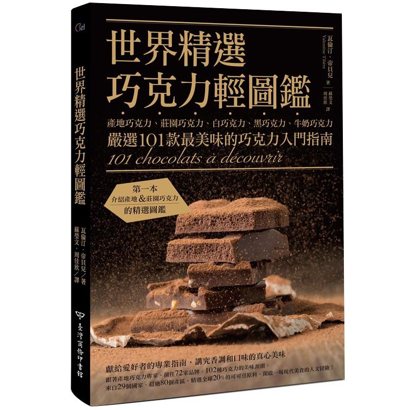 世界精选巧克力轻图鉴:产地巧克力、庄园巧克力、白巧克力、黑巧克力、牛奶巧克力,严选101款美味的巧克力 港台原版图书 善本图书 汇聚全球出版物,让阅读改变生活,给你无限知识