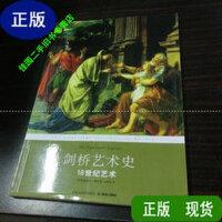 【二手旧书9成新】剑桥艺术史:18世纪艺术 /[英]琼斯(Jones 译林出版社