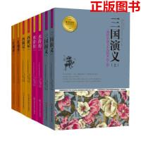 四大名著 套装 青少年成长必读 共八册 三国演义(上下) 水浒传 (上下) 西游记(上下 )红楼梦(上下)有注解 解释