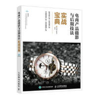 电商产品摄影与后期技法实战宝典 亮剑(陈远东) 9787115452566