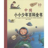 中国小小少年百科全书Q~S卷 高盛荣 等 主编;杨辉素 编著