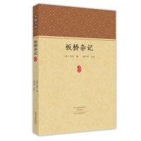 家藏文库:板桥杂记 [清] 余怀;苗怀明 注 9787534857515