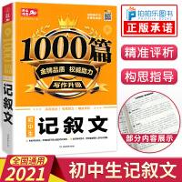 初中生新1000篇记叙文作文书7-9年级