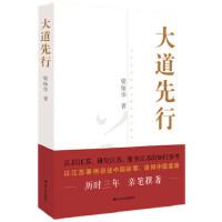 大道先行 梁保华 江苏人民出版社