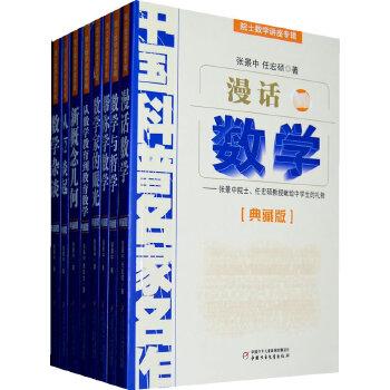 中国科普名家名作·院士数学讲座专辑(典藏版)8册/套