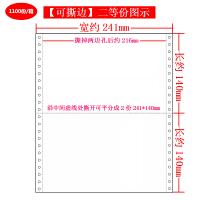 一联不撕边空白凭证电脑针式打印纸二等份241×140白色连打打印纸