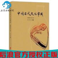 正版 中国古代文化常识 (插图修订第4版) 王力 主编中国古代文化常识的简明读本。后浪图书