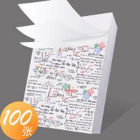 A3草稿纸大白纸a4空白验算书写演草纸70g打印学生用演算稿纸复印打纸图画空白绘画小学生涂鸦纸