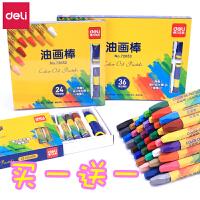 买一盒送一盒】得力油画棒儿童蜡笔套装安全彩色宝宝幼儿园笔小学生幼儿涂色画笔