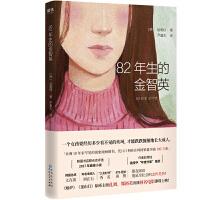 正版 82年生的金智英 现代当代文学外国小说人物传记自传体中长篇小说青春成功励志和心灵修养 韩国女权主义小说女性女人女