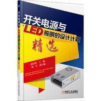 开关电源与LED照明的设计计算精选【正版保障,放心选购】