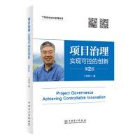 项目治理:实现可控的创新(第2版)