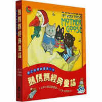 鹅妈妈童谣 含CD【台版】My Very First Mother Goose 3-6岁